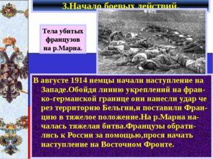 В августе 1914 немцы начали наступление на Западе.Обойдя линию укреплений на