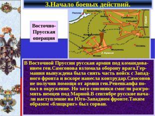 В Восточной Пруссии русская армия под командова-нием ген.Самсонова взломала о