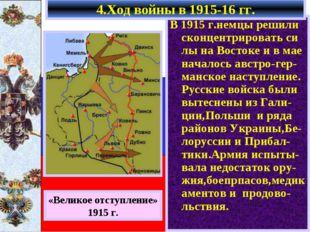 В 1915 г.немцы решили сконцентрировать си лы на Востоке и в мае началось авст