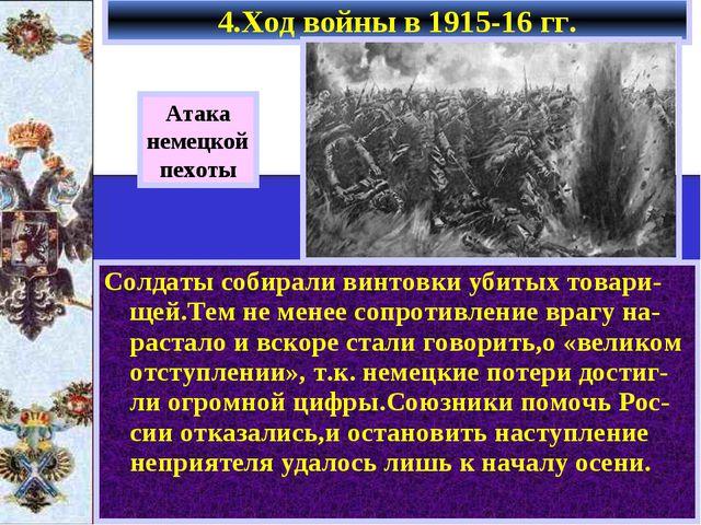 Солдаты собирали винтовки убитых товари-щей.Тем не менее сопротивление врагу...