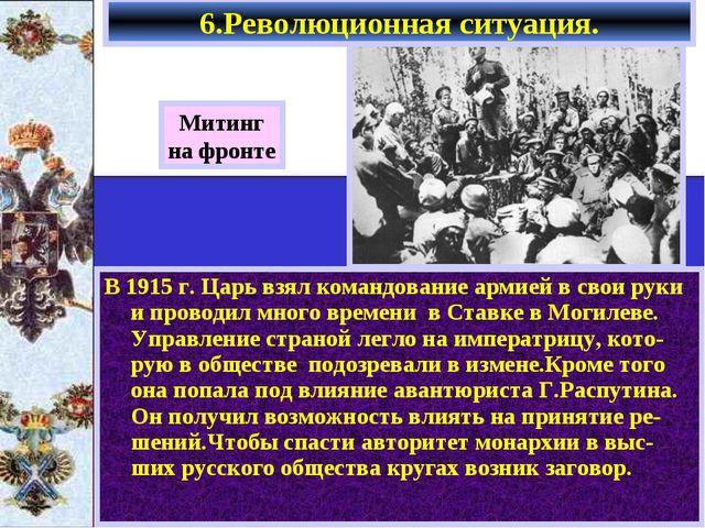 В 1915 г. Царь взял командование армией в свои руки и проводил много времени...