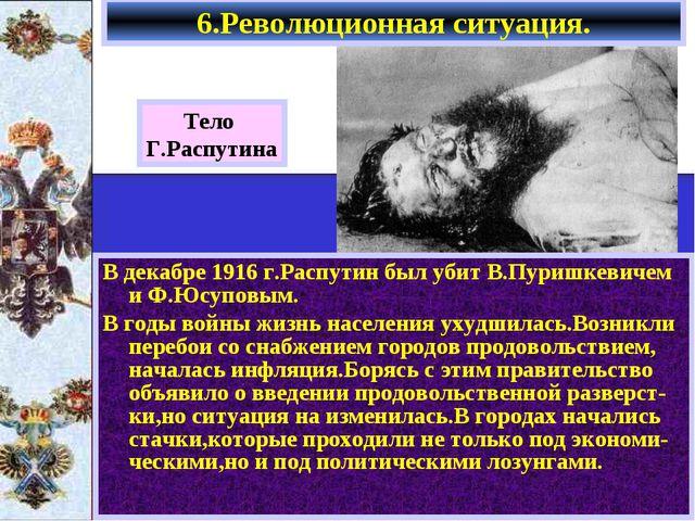 В декабре 1916 г.Распутин был убит В.Пуришкевичем и Ф.Юсуповым. В годы войны...