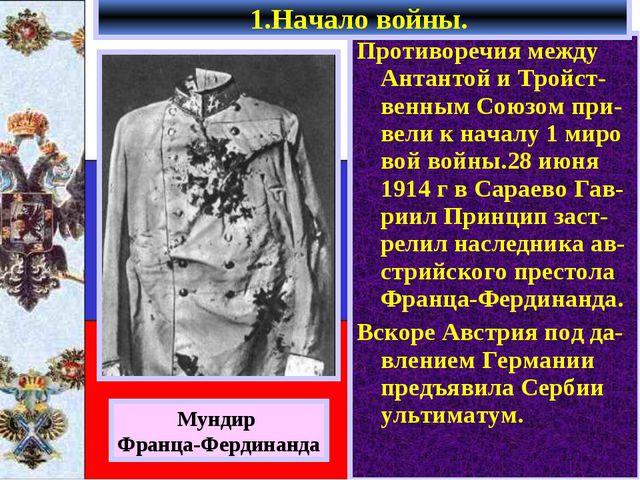 Противоречия между Антантой и Тройст-венным Союзом при-вели к началу 1 миро в...