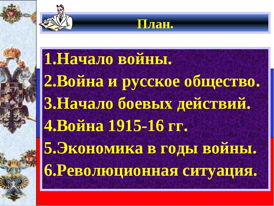 План. 1.Начало войны. 2.Война и русское общество. 3.Начало боевых действий. 4...