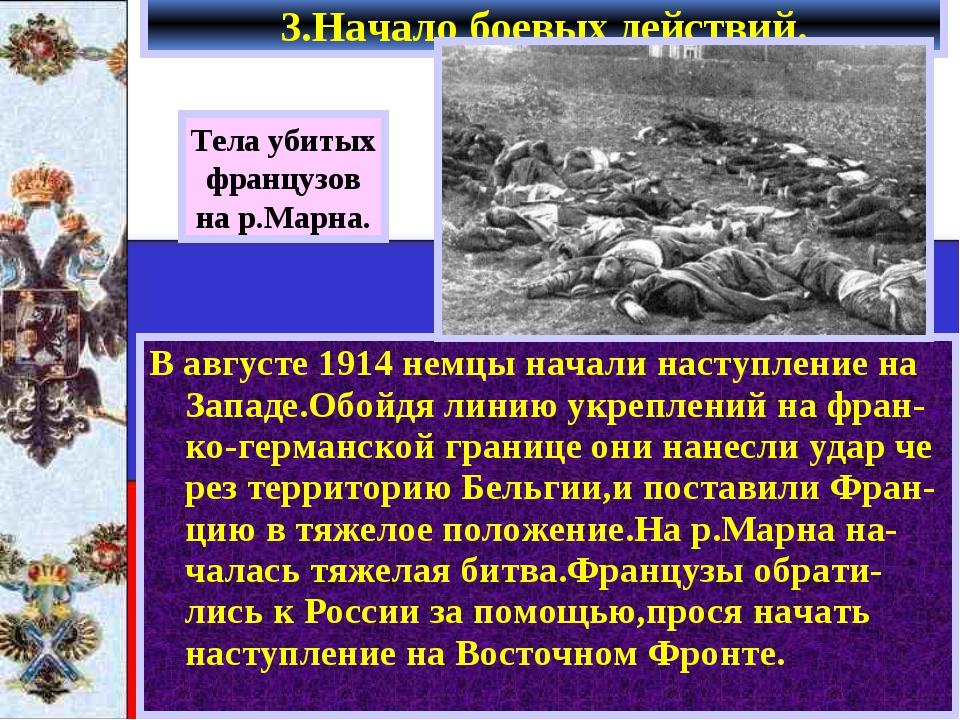 В августе 1914 немцы начали наступление на Западе.Обойдя линию укреплений на...