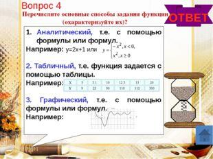 Вопрос 10 Функция задана графиком на промежутке (-3;5). Найдите: б) промежутк