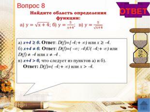ОТВЕТ 7. у = kf(x) ← y = f(x), сжатием вдоль оси ОУ в 1/к раз, если 0 < к < 1