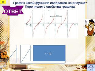 Построение графика функции по заданным свойствам. Свойства функции 1группа 2