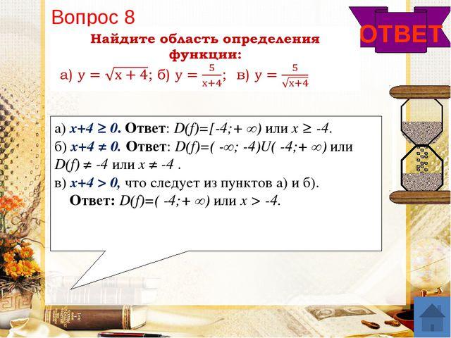 ОТВЕТ 7. у = kf(x) ← y = f(x), сжатием вдоль оси ОУ в 1/к раз, если 0 < к < 1...