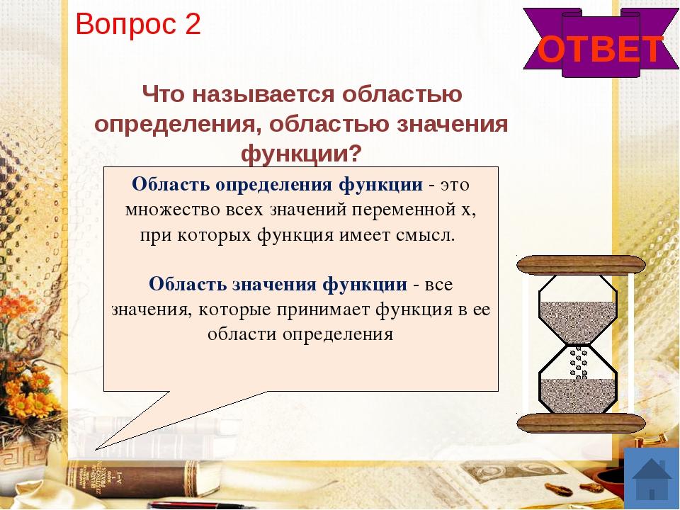 ОТВЕТ у = - f(x) ← y = f(x) , отображением относительно оси ОХ. у = f(- x) ←...