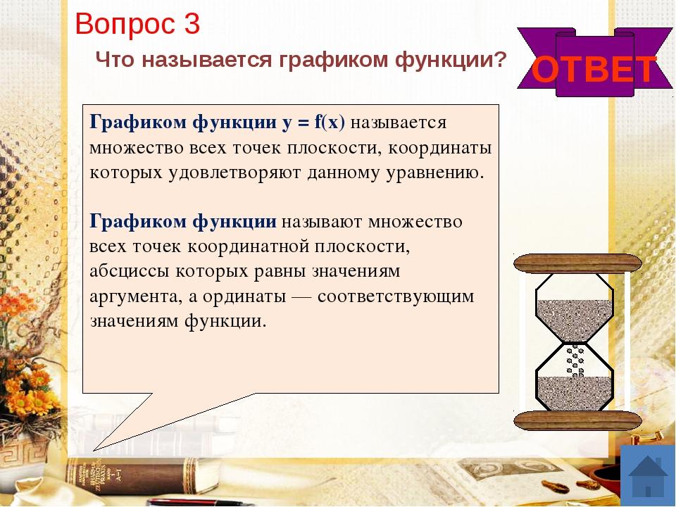 ОТВЕТ Назовите основные правила преобразования графиков функций 4. у = f(x –...
