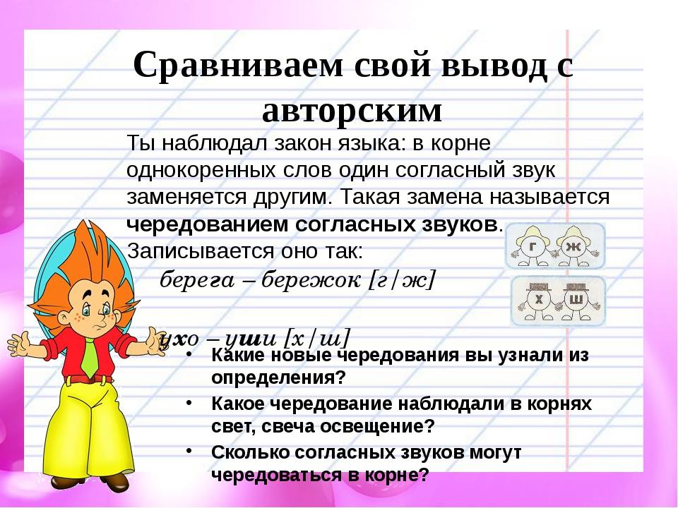 Сравниваем свой вывод с авторским Ты наблюдал закон языка: в корне однокорен...