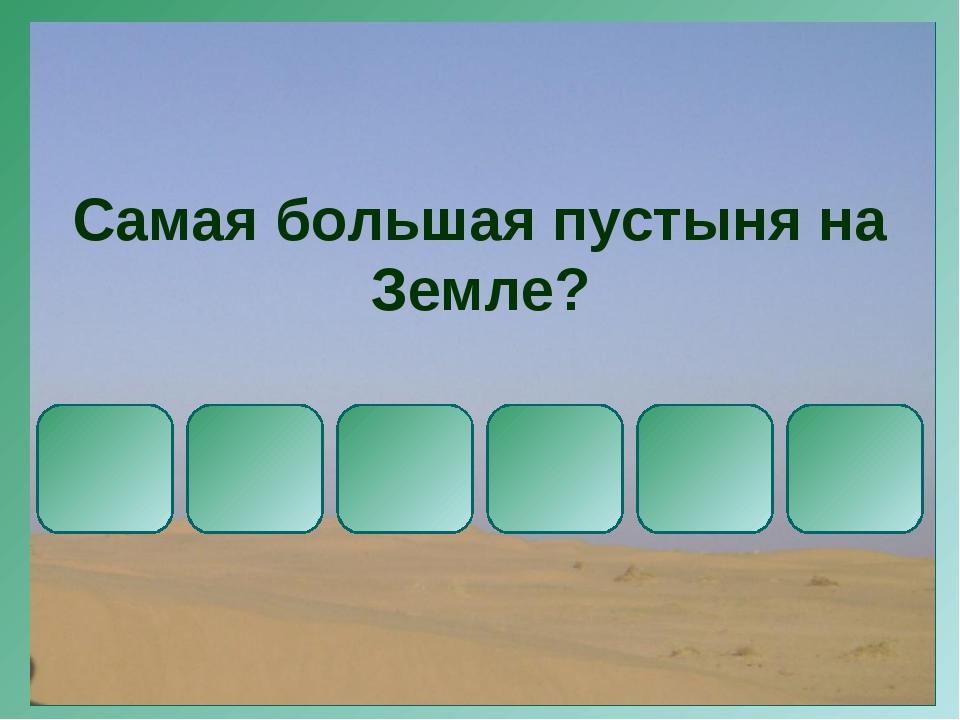Самая большая пустыня на Земле?