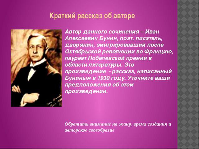 Автор данного сочинения – Иван Алексеевич Бунин, поэт, писатель, дворянин, эм...