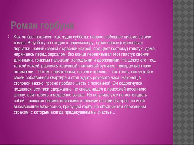 Роман горбуна Как он был потрясен, как ждал субботы: первое любовное письмо з...