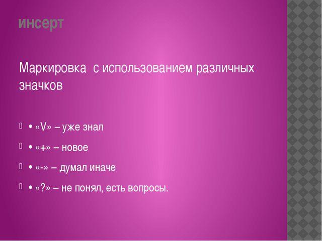 инсерт Маркировка с использованием различных значков • «V» – уже знал • «+» –...