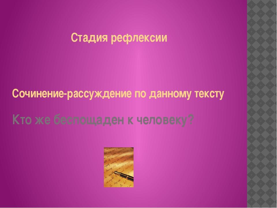 Сочинение-рассуждение по данному тексту Кто же беспощаден к человеку? Стадия...
