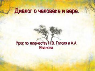 Диалог о человеке и вере. Урок по творчеству Н.В. Гоголя и А.А. Иванова.