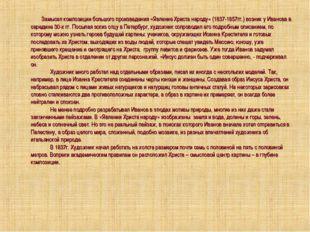 Замысел композиции большого произведения «Явление Христа народу» (1837-1857г