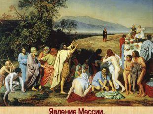 Явление Мессии.
