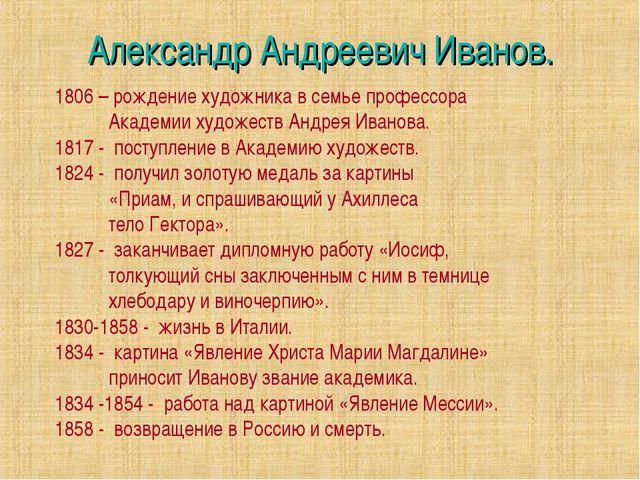 Александр Андреевич Иванов. 1806 – рождение художника в семье профессора Акад...
