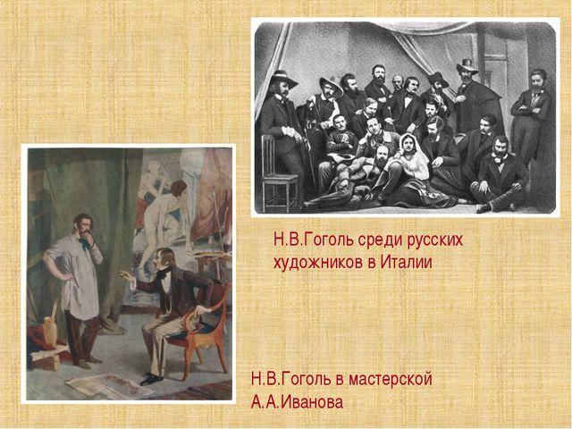 Н.В.Гоголь среди русских художников в Италии Н.В.Гоголь в мастерской А.А.Иван...