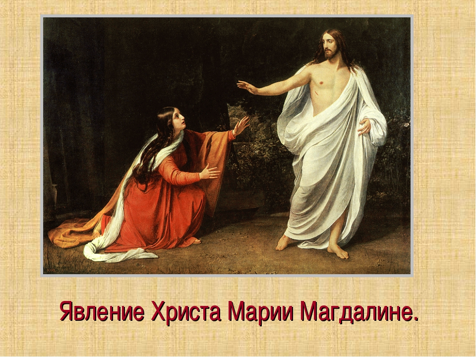 Явление Христа Марии Магдалине.