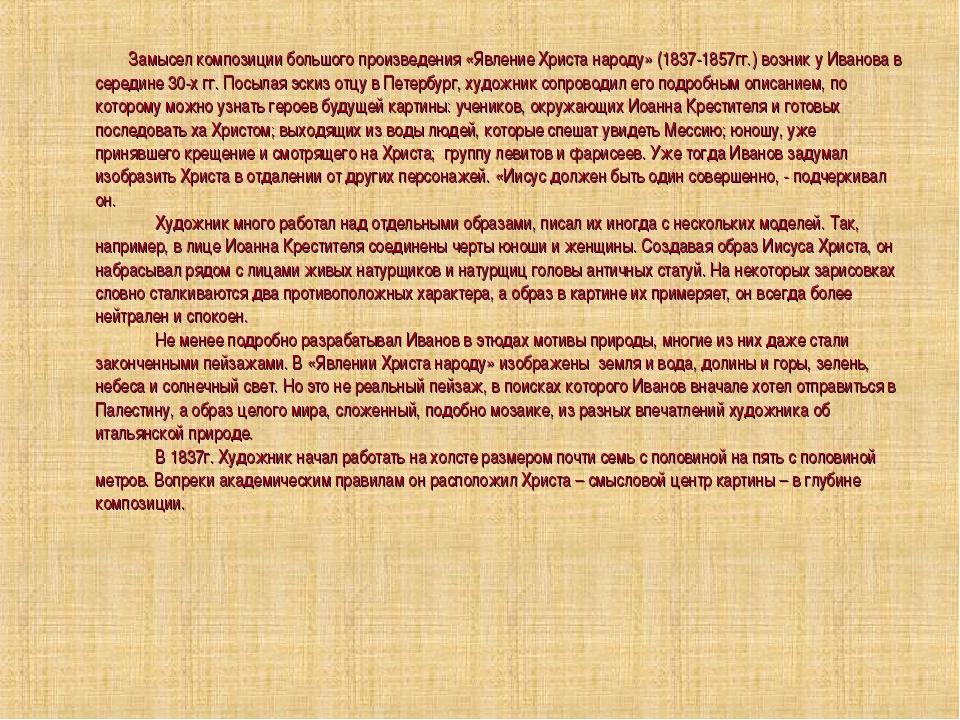 Замысел композиции большого произведения «Явление Христа народу» (1837-1857г...