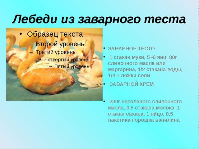 Лебеди из заварного теста ЗАВАРНОЕ ТЕСТО 1 стакан муки, 5~6 яиц, 80г сливочно...