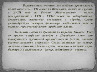 Большинство осетин исповедует православие, проникшее в VI - VII веках из Виз