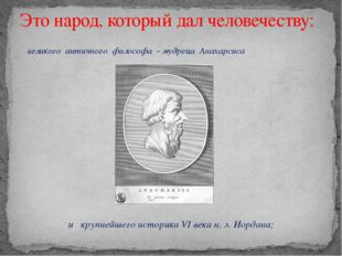 великого античного философа - мудреца Анахарсиса и крупнейшего историка VI в