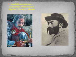 непобедимого витязя – полководца средневековья Царазан Сослан – Давида гениа
