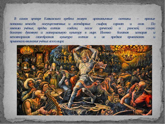 В самом центре Кавказского хребта живут ираноязычные осетины – прямые потомк...