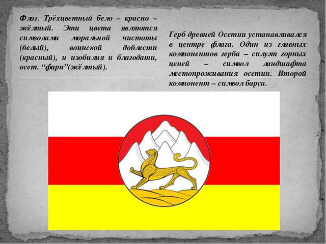 Флаг. Трёхцветный бело – красно –жёлтый. Эти цвета являются символами моральн...