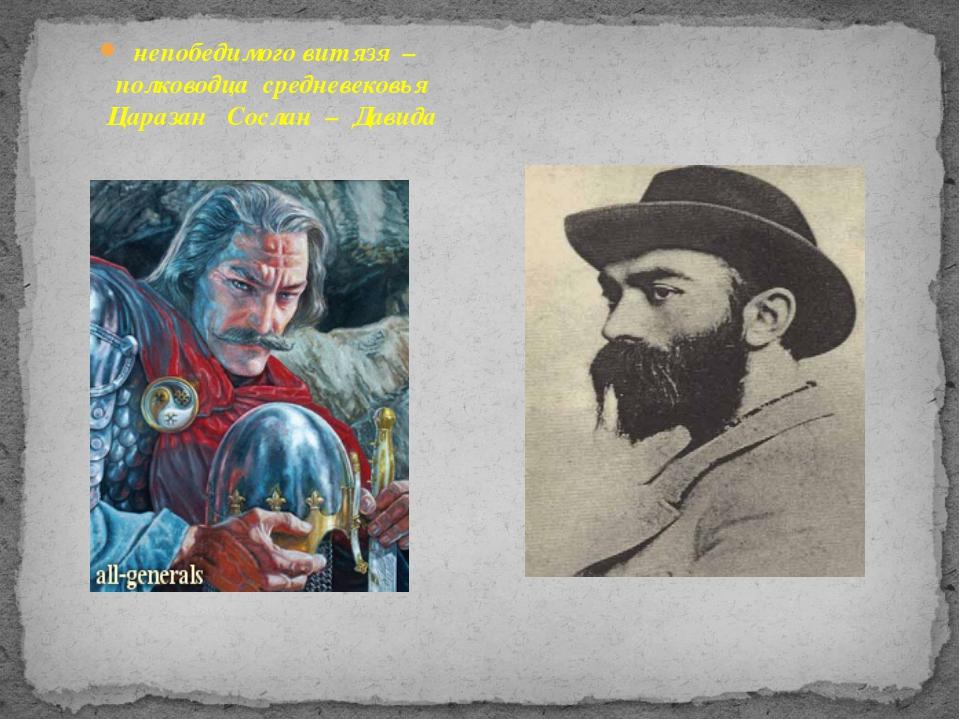 непобедимого витязя – полководца средневековья Царазан Сослан – Давида гениа...
