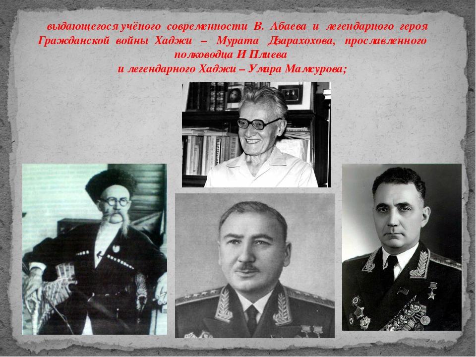 выдающегося учёного современности В. Абаева и легендарного героя Гражданской...