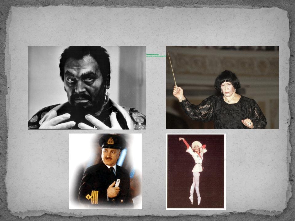 непревзойдённого Отелло – В. Тхапсаева и первую в мире женщину – дирижёра В....