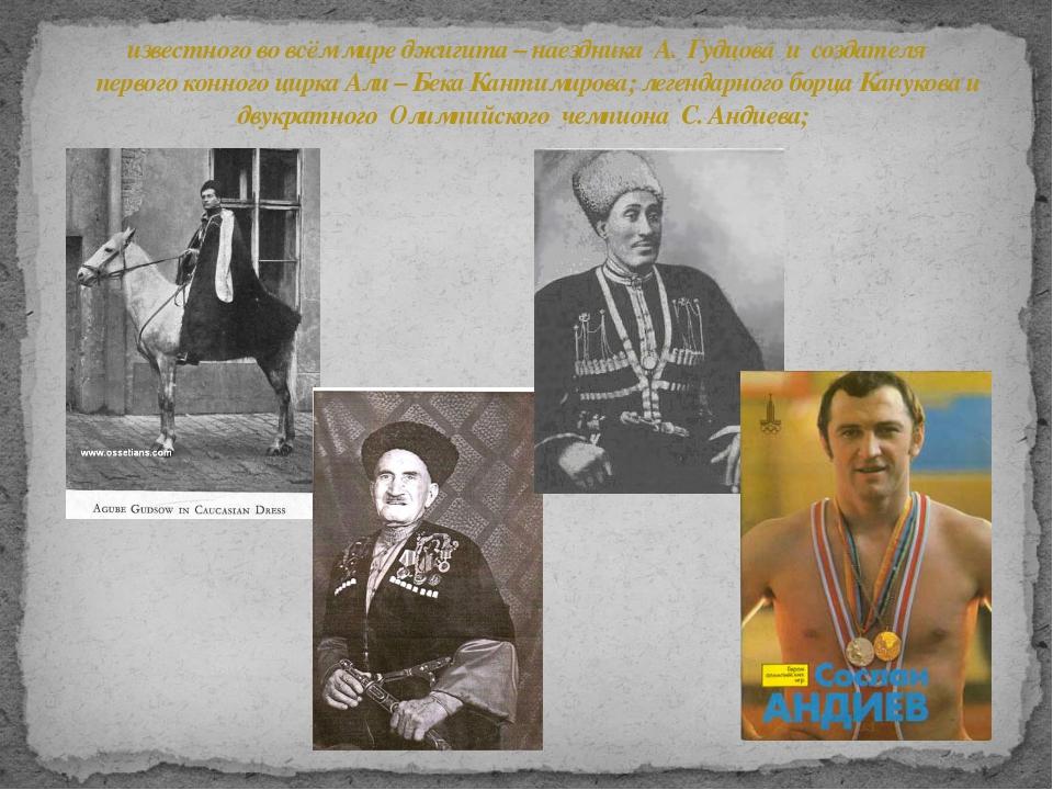 известного во всём мире джигита – наездника А. Гудцова и создателя первого ко...