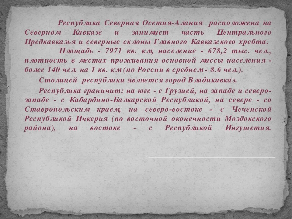 Республика Северная Осетия-Алания расположена на Северном Кавказе и занима...