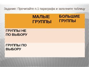 Задание: Прочитайте п.1 параграфа и заполните таблицу МАЛЫЕ ГРУППЫ БОЛЬШИЕ ГР