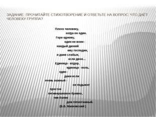 ЗАДАНИЕ: ПРОЧИТАЙТЕ СТИХОТВОРЕНИЕ И ОТВЕТЬТЕ НА ВОПРОС: ЧТО ДАЁТ ЧЕЛОВЕКУ ГРУ