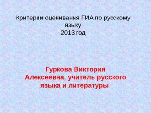 Критерии оценивания ГИА по русскому языку 2013 год Гуркова Виктория Алексеевн