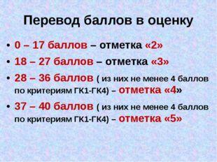 Перевод баллов в оценку 0 – 17 баллов – отметка «2» 18 – 27 баллов – отметка