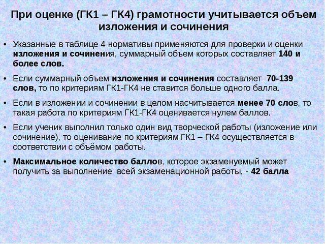 При оценке (ГК1 – ГК4) грамотности учитывается объем изложения и сочинения Ук...