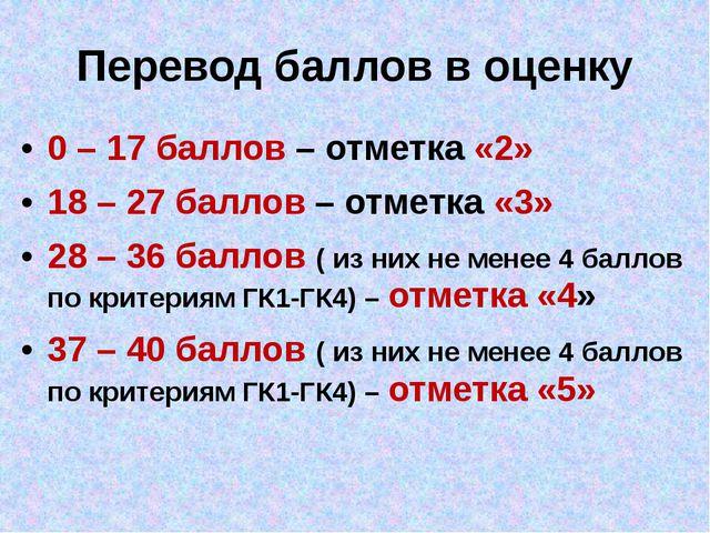 Перевод баллов в оценку 0 – 17 баллов – отметка «2» 18 – 27 баллов – отметка...