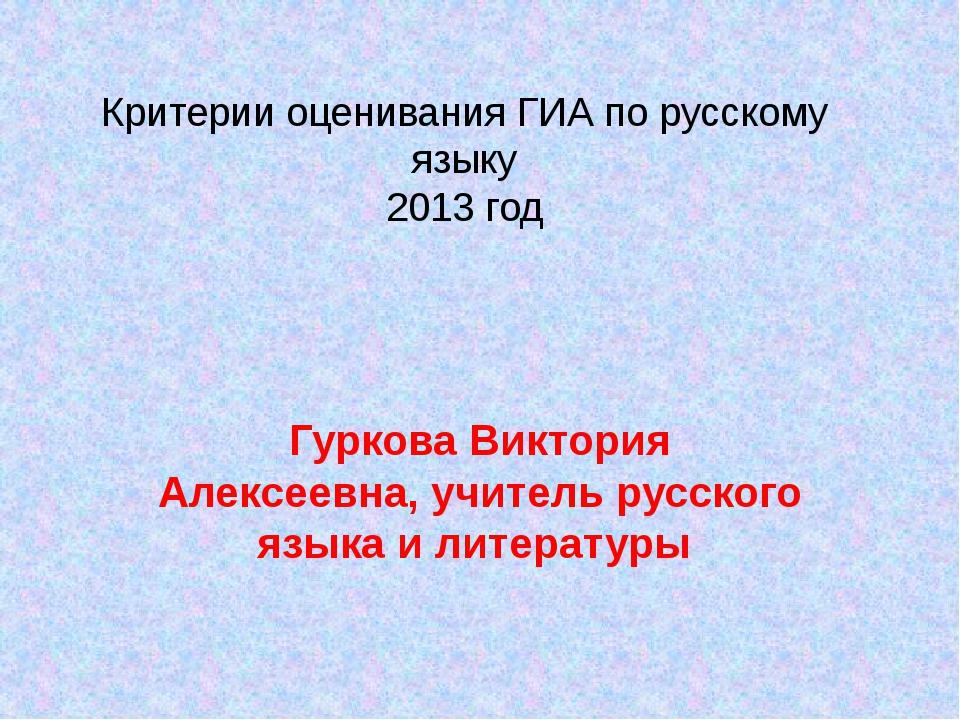 Критерии оценивания ГИА по русскому языку 2013 год Гуркова Виктория Алексеевн...
