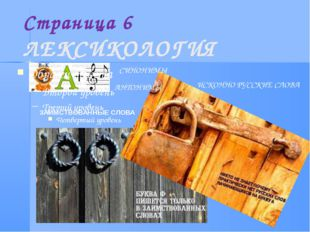 Страница 6 ЛЕКСИКОЛОГИЯ СИНОНИМЫ ИСКОННО РУССКИЕ СЛОВА ЗАИМСТВОВАННЫЕ СЛОВА А