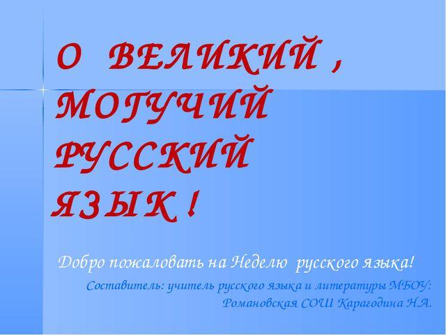 О ВЕЛИКИЙ , МОГУЧИЙ РУССКИЙ ЯЗЫК ! Добро пожаловать на Неделю русского языка!...