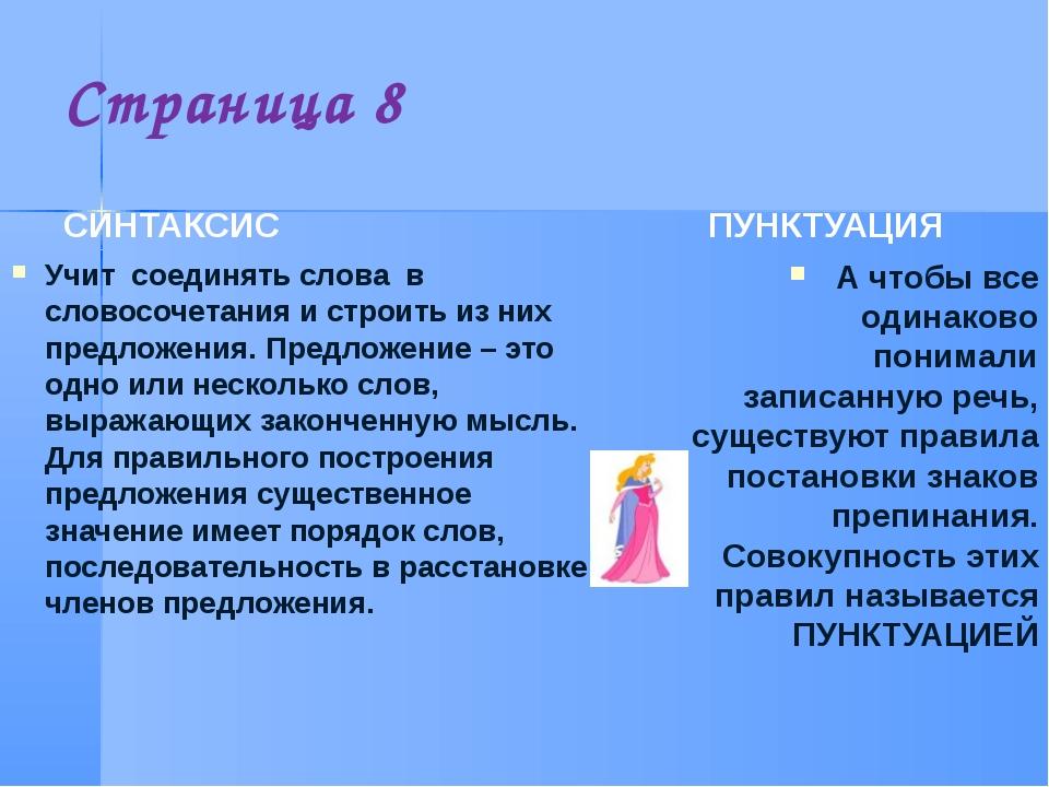 Страница 8 СИНТАКСИС Учит соединять слова в словосочетания и строить из них п...