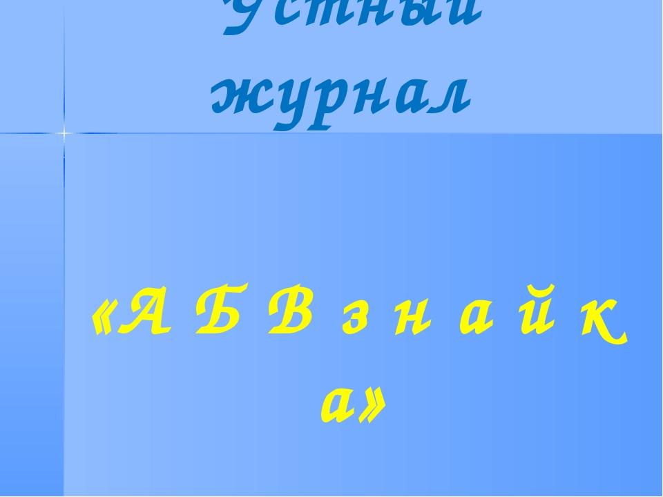 Устный журнал «А Б В з н а й к а»